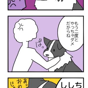 【犬漫画】不屈の心