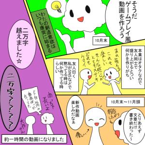 【絵日記】11月のオタク活動①