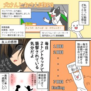 【絵日記】11月のオタク活動②