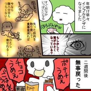 【絵日記】怪我の功名に乗っかりきれなかったデブ
