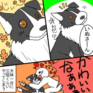 【犬漫画】とてもとても可愛いマイスイート