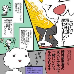 【絵日記】精神科通いが終わった報告