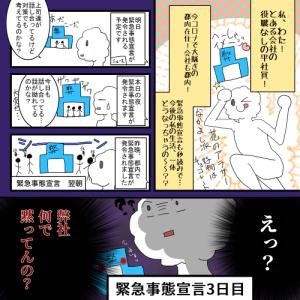 短縮勤務を勝ち取った平社員の話1/3