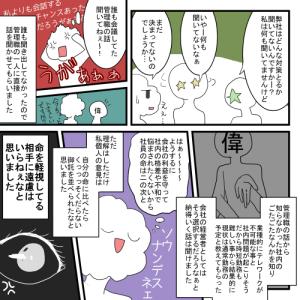 短縮勤務を勝ち取った平社員の話2/3