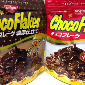 暇だからチョコフレークのWカカオと濃厚仕立てを混ぜて食べてみた【虚無】