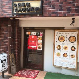 味噌坦々麺(そらまめらぁめん本舗/調布)