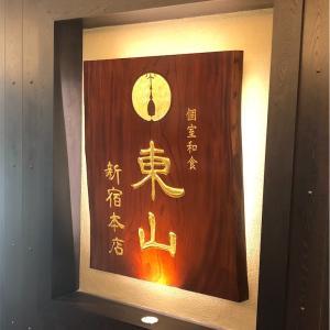 神戸牛のすき焼き(個室和食 東山/新宿)