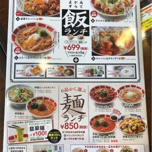 コク旨マーボー麺(バーミヤン/狛江)