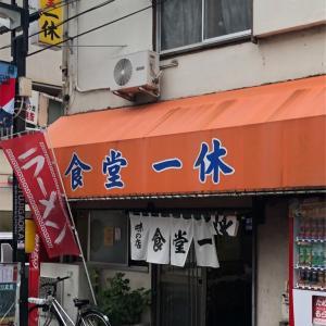 昭和の匂い漂う食堂であじフライ定食(食堂一休/つつじヶ丘)
