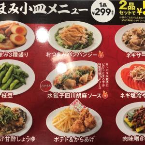 バーミヤンのハッピーアワーで水餃子四川胡麻ソースとポテト&唐揚げでひとり呑み(バーミヤン/つつじヶ丘)