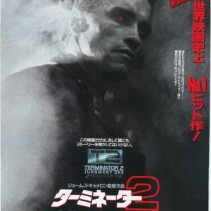 映画「ターミネーター:ニュー・フェイト」を観に行くために「ターミネーター2」を見直してみた!(あらすじ&ネタバレあり)