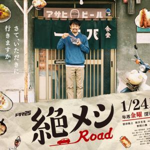 最近お気に入りのドラマ「絶メシ Road」のここまでのお店をまとめてみた!