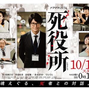 Paravi(パラビ)で観たドラマ「市役所」が何気に面白かった! #松岡昌宏 #黒島結菜