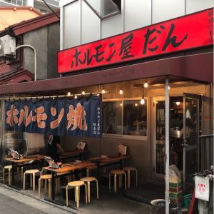 「ホルモン屋だん 新橋総本店」で頂いたホルモンは激ウマだった! #グルメ #食べ歩き #ホルモン