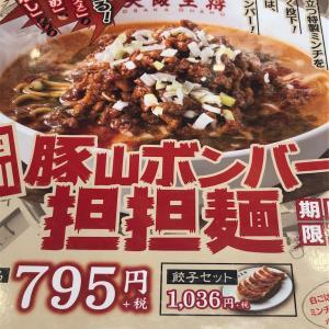 大阪王将で期間限定、東日本限定の「四川 豚山ボンバー 担担麺」を頂いた! #グルメ #食べ歩き #ラーメン
