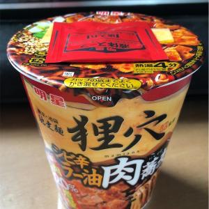 「東京・池袋 馳走麺 狸穴監修 シビ辛ラー油肉蕎麦」を食べてみた! #グルメ #食べ歩き #ラーメン
