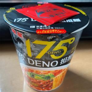 ファミリーマート限定のカップ麺「175° DENO 担担麺」を頂いた! #グルメ #食べ歩き #ラーメン