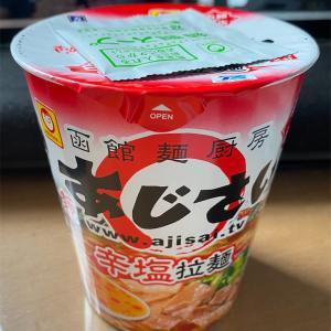 ファミリーマート限定「函館麺厨房あじさい 味彩塩拉麺」を頂いた! #グルメ #食べ歩き #ラーメン