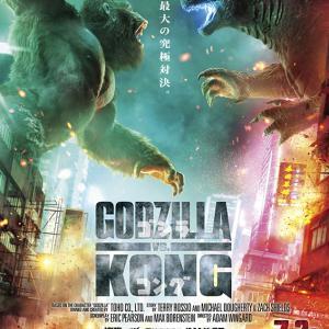 AEON CINEMA の ACチケットで観た映画「GODZILLA vs. KONG (ゴジラ vs. コング)」のあらすじと感想(ネタバレあり) #映画 #あらすじ #ネタバレ