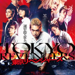AC チケットで観てきた映画「東京リベンジャーズ」のあらすじと感想(ネタバレあり) #映画 #あらすじ #感想 #ネタバレ
