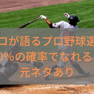 元プロが語るプロ野球選手に50%の確率でなれる?元ネタあり