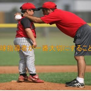 野球指導者が一番大切にすること!指導するだけではなく、指導者も常に勉強する。