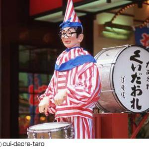 ゴールデンウィーク2019大阪観光地ランキング おすすめBEST 10