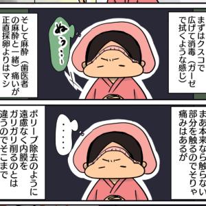 KLC 流産手術当日②