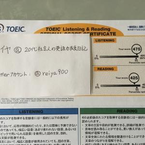 忙しい社会人でも半年でTOEIC900点を達成した勉強法