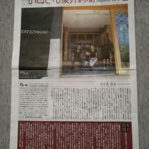 『お母さん業界新聞』静岡9月号に掲載された!