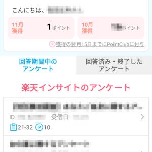 【家計】楽天インサイトで楽天ポイントをゲットする!