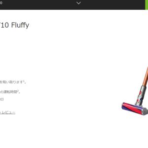 【家計】ダイソンのコードレス掃除機が安い!