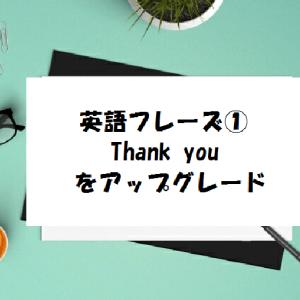 簡単英語フレーズ ①Thank youをアップグレード