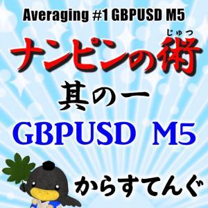 【無料EA】ナンピンの術 其の一 GBPUSD M5