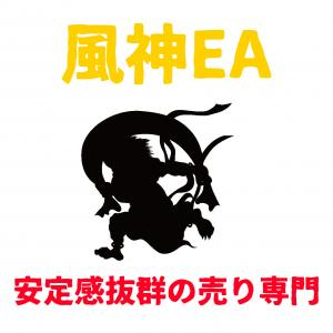 【無料EA】風神EA(FUJIN)