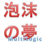 【無料EA】泡沫の夢 MultiLogic
