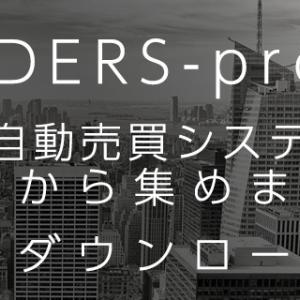 【TRADERS-pro.com】新着EAのご案内(2019.10.22)