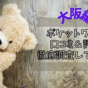 ポケットワーク大阪の評判/口コミは良い?安全性についても解説!