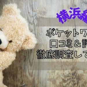 ポケットワーク横浜の評判/口コミを徹底調査!危険性はないの?