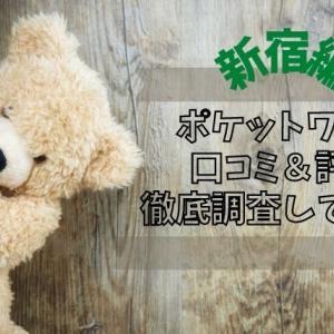 ポケットワーク新宿(チャットレディ事務所)の評判&口コミを調査!