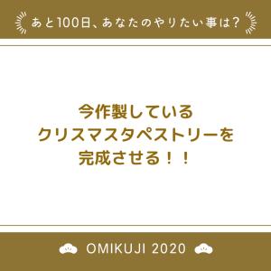 残り100日の運勢からの〜