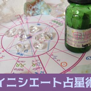 【緊急発信】2020/04/05 日本時間 午前11:45 ホロスコープ情報