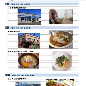 根室訪郷旅行で食べたいもの!