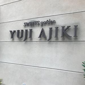やっぱり私の中でNo.1のケーキ屋さん|sweets garden YUJI AJIKI@横浜・北山田