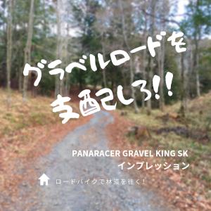グラベルロードを支配しろ!! PANARACER GRAVEL KING SK 26c [グラベルキングSK] インプレッション