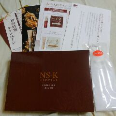 米ぬか美人 NS-K よくばりセット