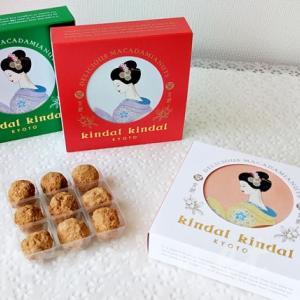 京都限定キンダルキンダル(kindal kindal)のマカダミアナッツをチェック!