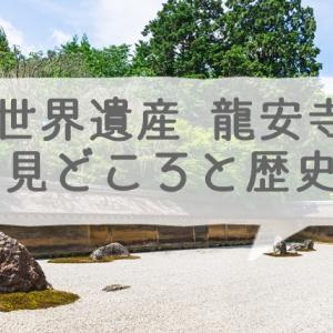 龍安寺の見どころと歴史についての簡単まとめ