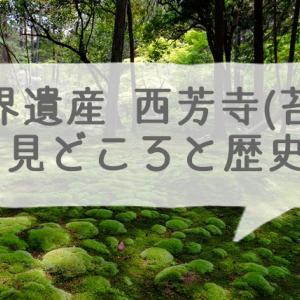 西芳寺(苔寺)の見どころと歴史についての簡単まとめ