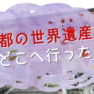 京都の世界遺産ランキング!100人に聞いた実際に行ってる場所はどこ?